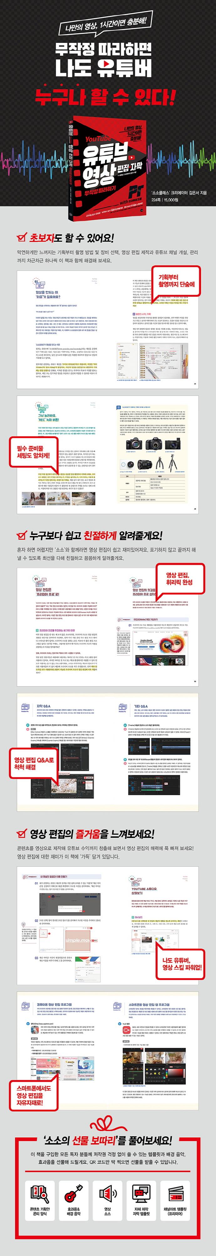 유튜브 영상 편집+자막 무작정 따라하기 with 프리미어 프로 도서 상세이미지