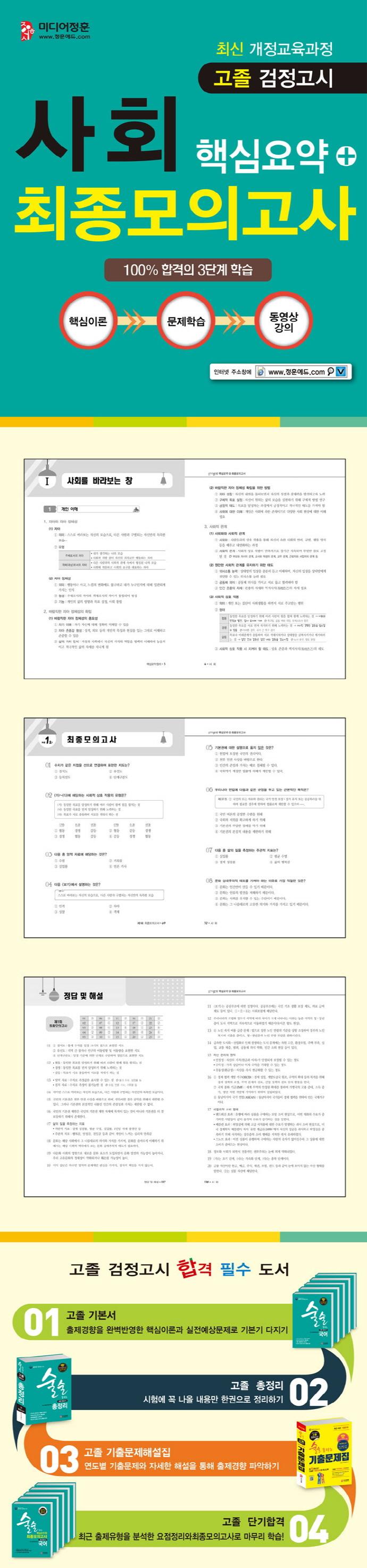 사회 핵심요약 + 최종모의고사 고졸 검정고시(2019)(단기합격 고졸 검정고시) 도서 상세이미지