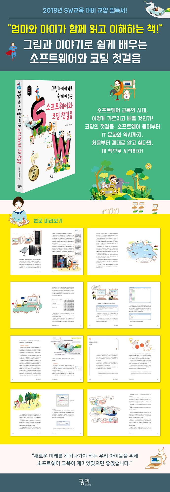 그림과 이야기로 쉽게 배우는 소프트웨어와 코딩 첫걸음(IT's story 1) 도서 상세이미지