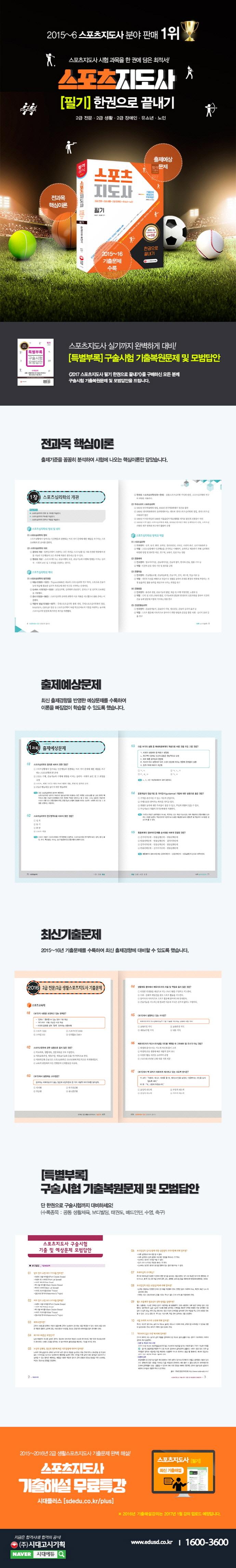 스포츠지도사 필기 한권으로 끝내기(2017)(개정판 2판) 도서 상세이미지