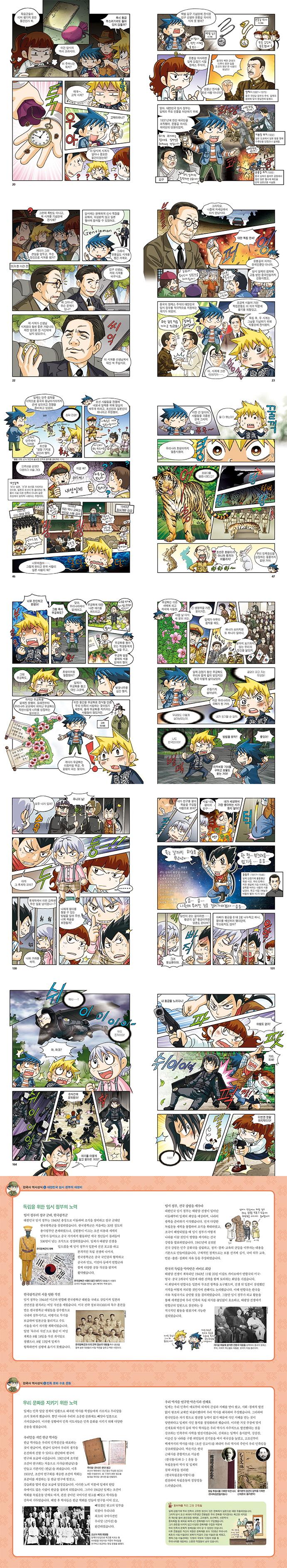 일제 강점기 보물찾기. 3(한국사 탐험 만화 역사상식 19) 도서 상세이미지