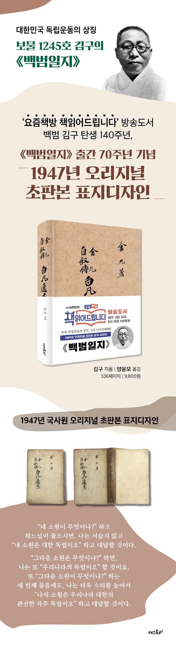 백범일지(초판본)(현대어판)(양장본 HardCover) 도서 상세이미지