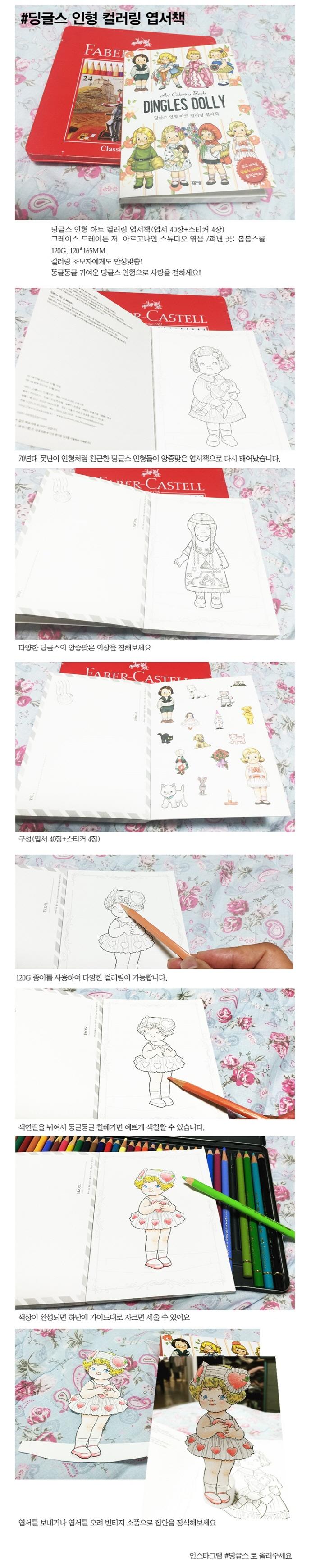 딩글스 인형 아트 컬러링 엽서책. 3 도서 상세이미지