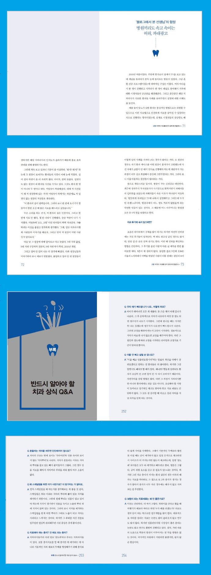 치과 사용 설명서(치과에 갈 때마다 속는 것 같은 당신을 위한)(전문가 사용법 시리즈 3) 도서 상세이미지