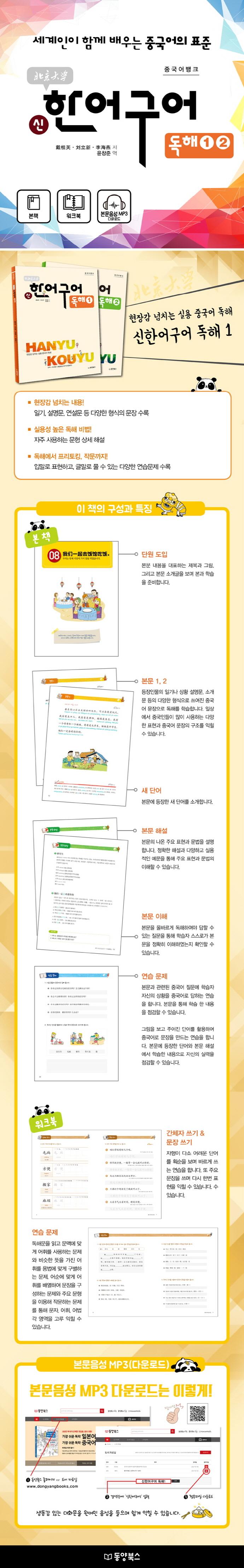 신 한어구어 독해. 1(북경대학)(중국어뱅크) 도서 상세이미지