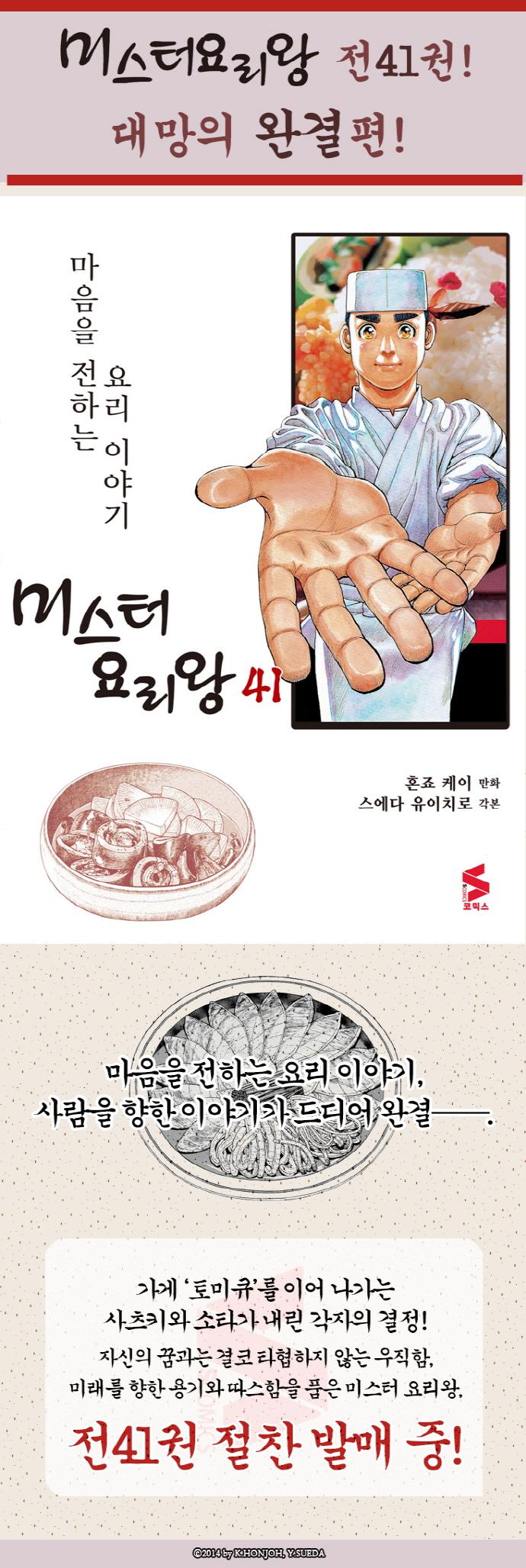 미스터 요리왕. 41(완결) 도서 상세이미지