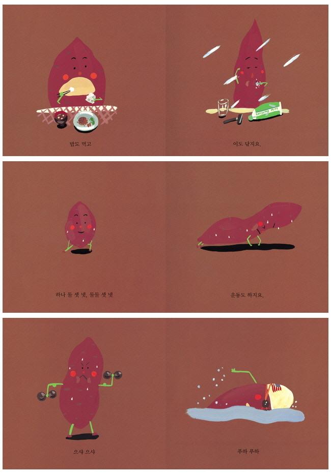 고구마 방귀 뿡(재판)(양장본 HardCover) 도서 상세이미지