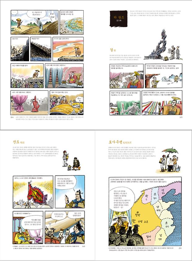 십팔사략. 8: 남북조시대(올컬러 완전판) 도서 상세이미지