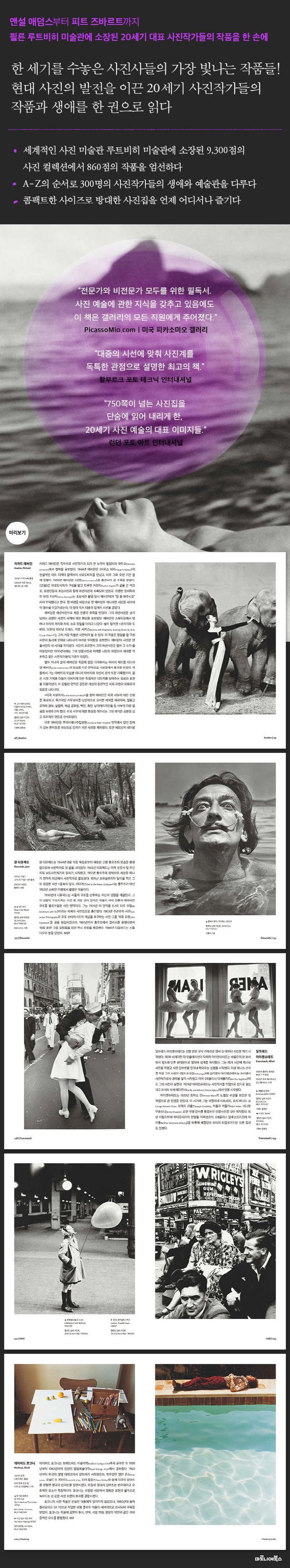 20세기 사진 예술 도서 상세이미지