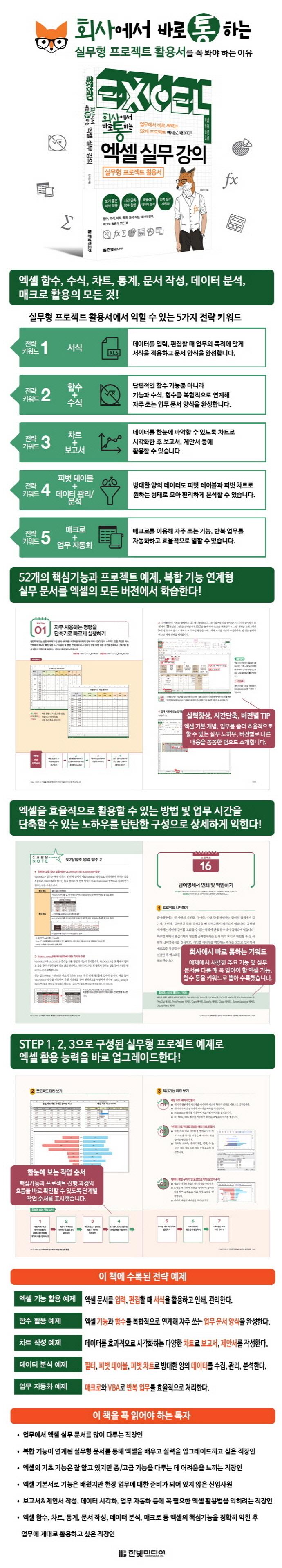 엑셀 실무 강의(회사에서 바로 통하는) 도서 상세이미지