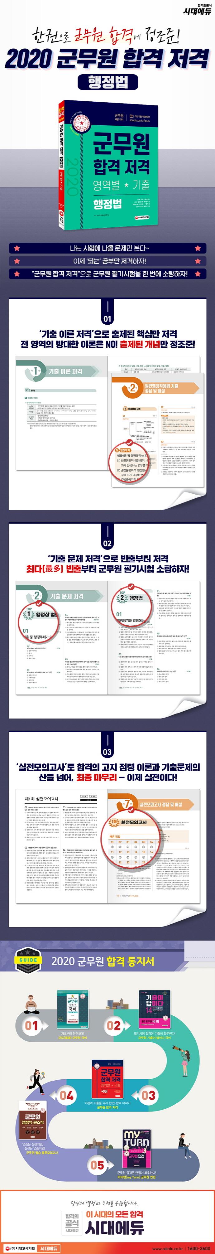 행정법 군무원 합격 저격 영역별 기출(2020) 도서 상세이미지