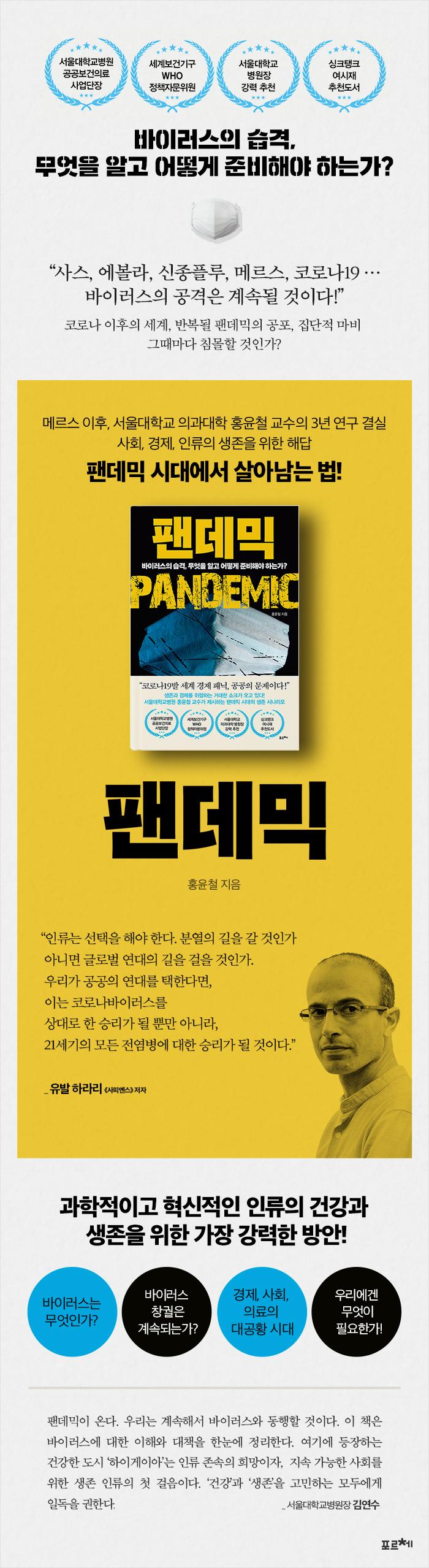 팬데믹 도서 상세이미지