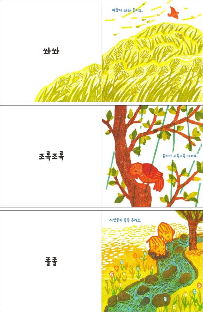 땍때굴(창비 말놀이 그림책)(양장본 HardCover) 도서 상세이미지
