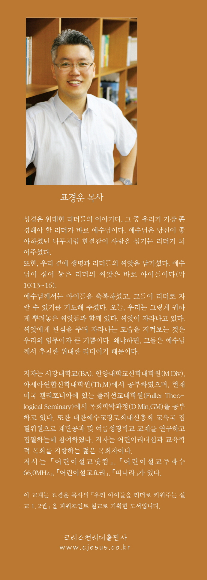 파워포인트 테마별 리더설교 1-4권 세트(전4권) 도서 상세이미지