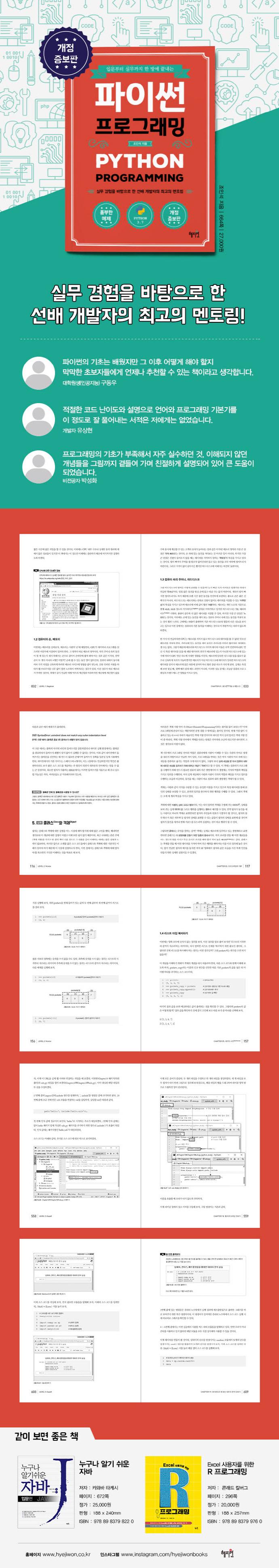 파이썬 프로그래밍(입문부터 실무까지 한 방에 끝내는)(개정증보판) 도서 상세이미지