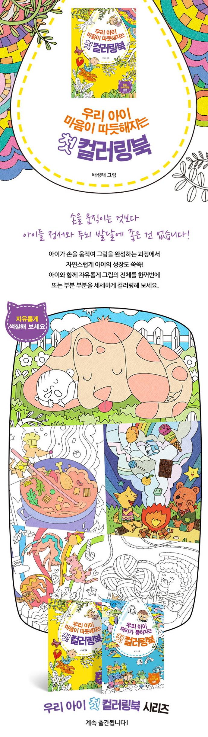 우리 아이 마음이 따뜻해지는 첫 컬러링북(색칠북) 도서 상세이미지