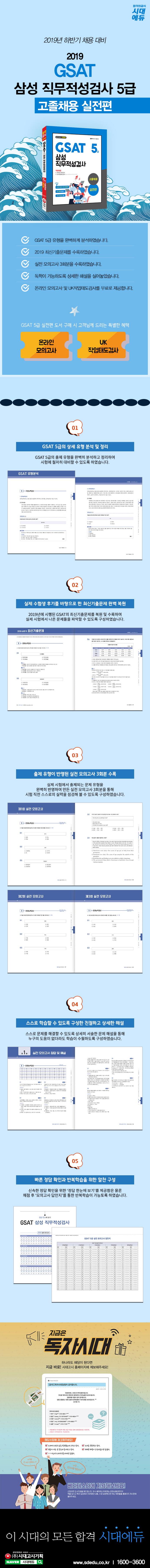 GSAT 삼성 직무적성검사 5급 고졸채용 실전편(2019) 도서 상세이미지