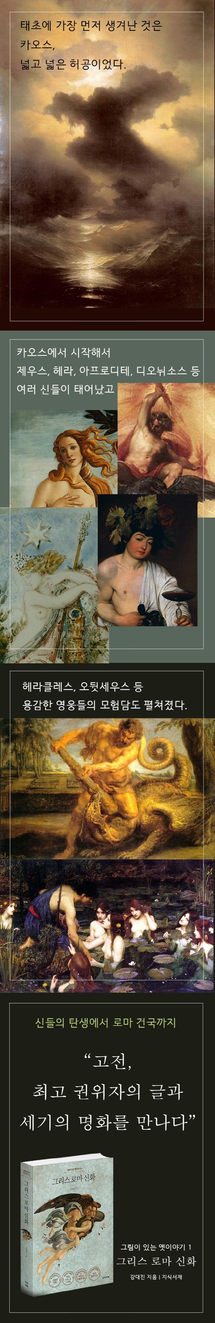 그리스 로마 신화(그림이 있는 옛이야기 시리즈 1) 도서 상세이미지