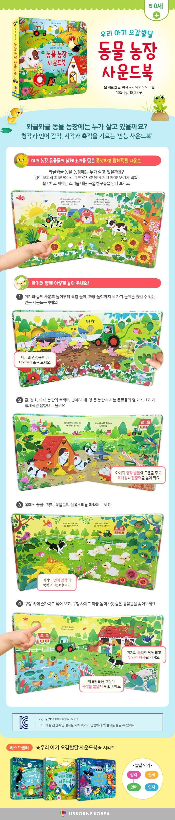 동물 농장 사운드북(양장본 HardCover) 도서 상세이미지