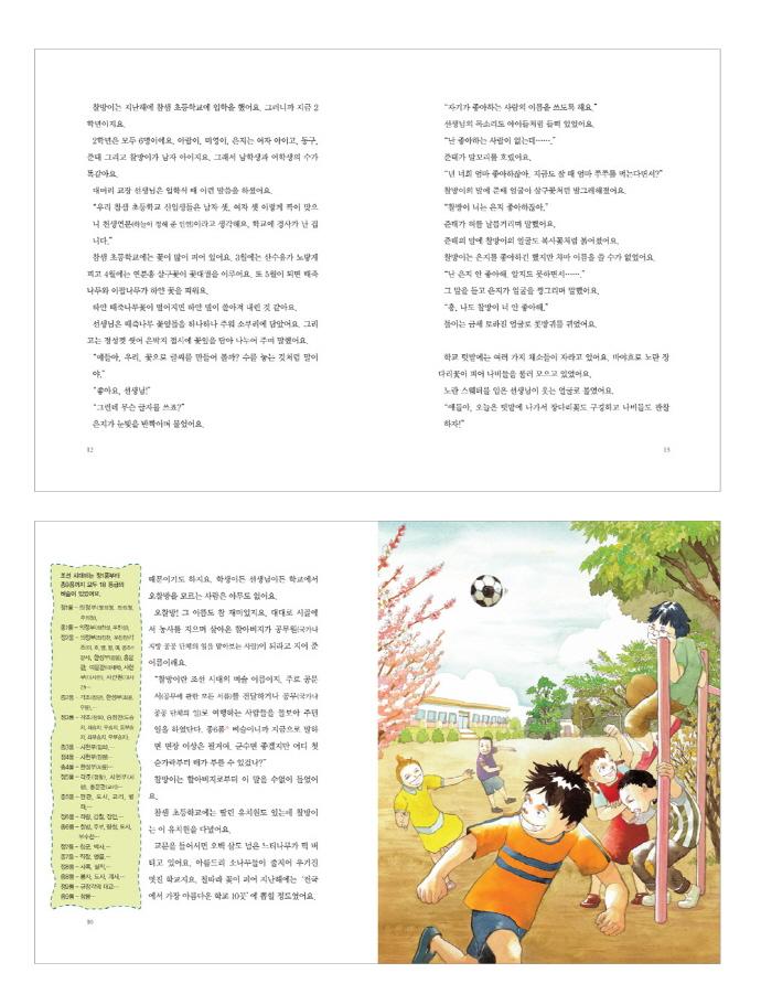 천방지축 오찰방(즐거운 동화 여행 31) 도서 상세이미지