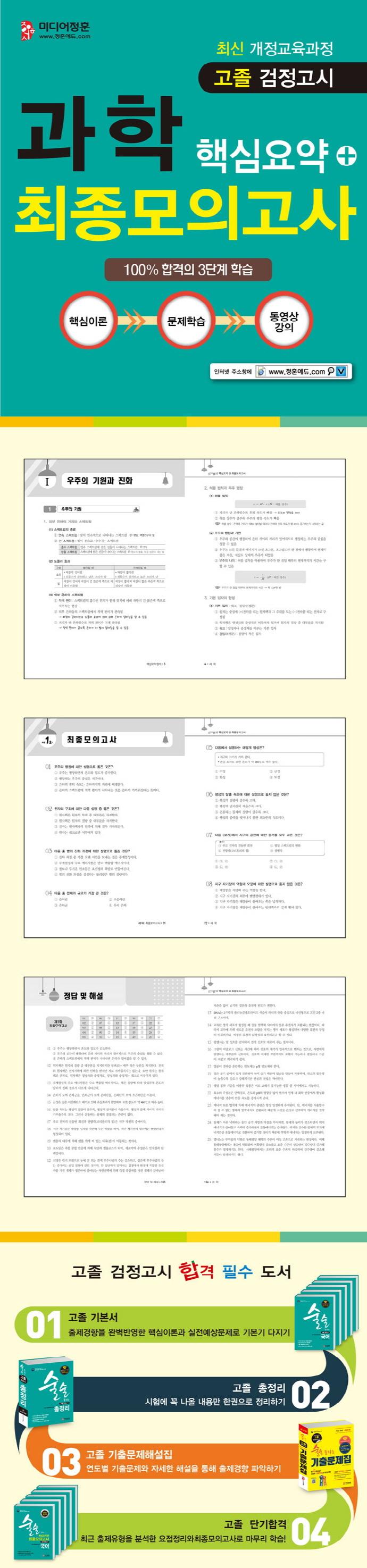 과학 핵심요약 + 최종모의고사 고졸 검정고시(2019)(단기합격) 도서 상세이미지
