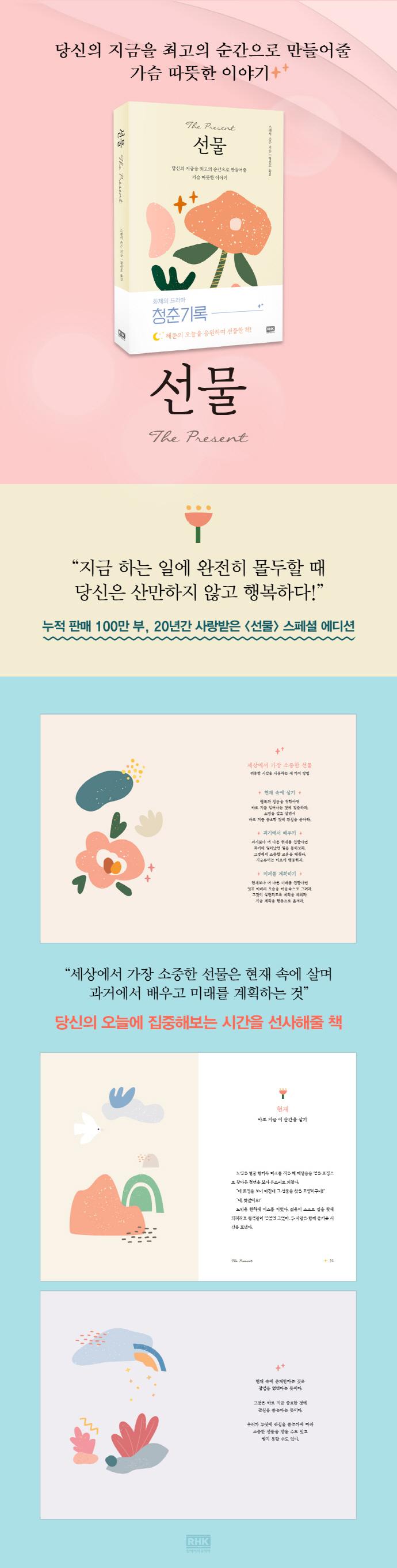 선물(스페셜 에디션)(양장본 HardCover) 도서 상세이미지