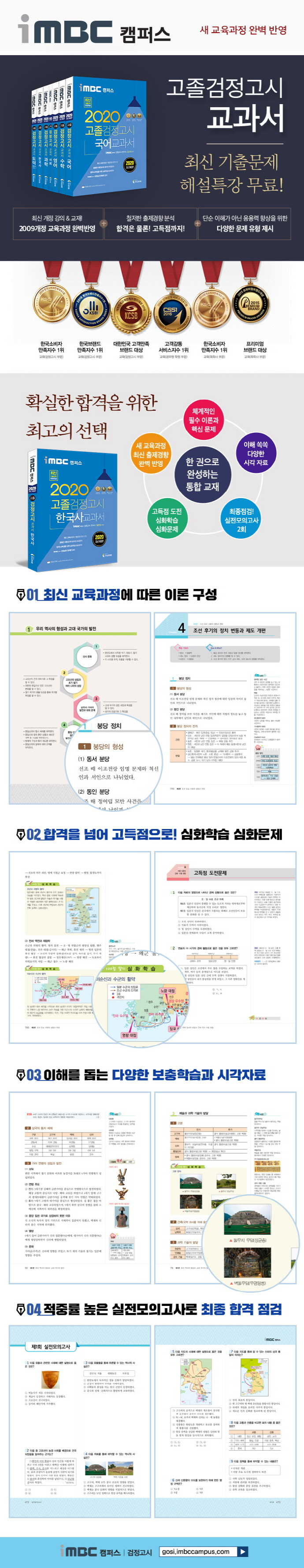 한국사 고졸 검정고시 교과서(2020)(iMBC 캠퍼스)(개정판) 도서 상세이미지