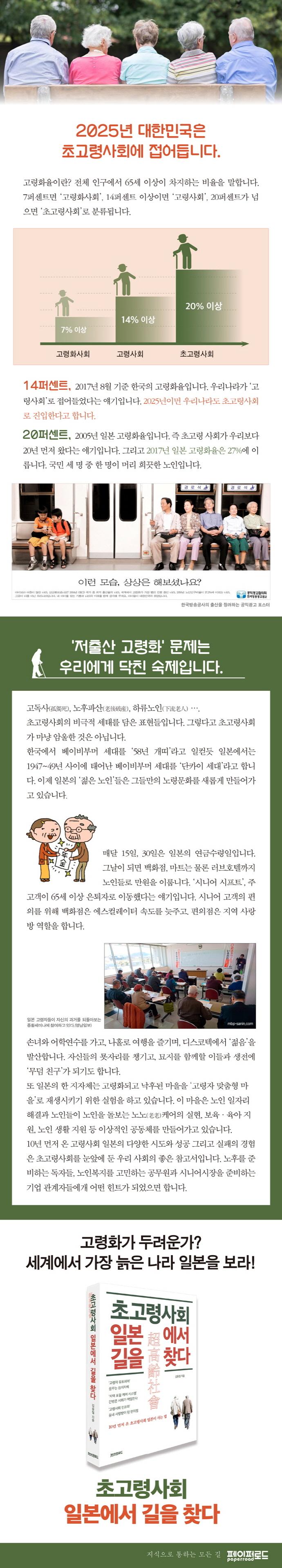 초고령사회 일본에서 길을 찾다 도서 상세이미지