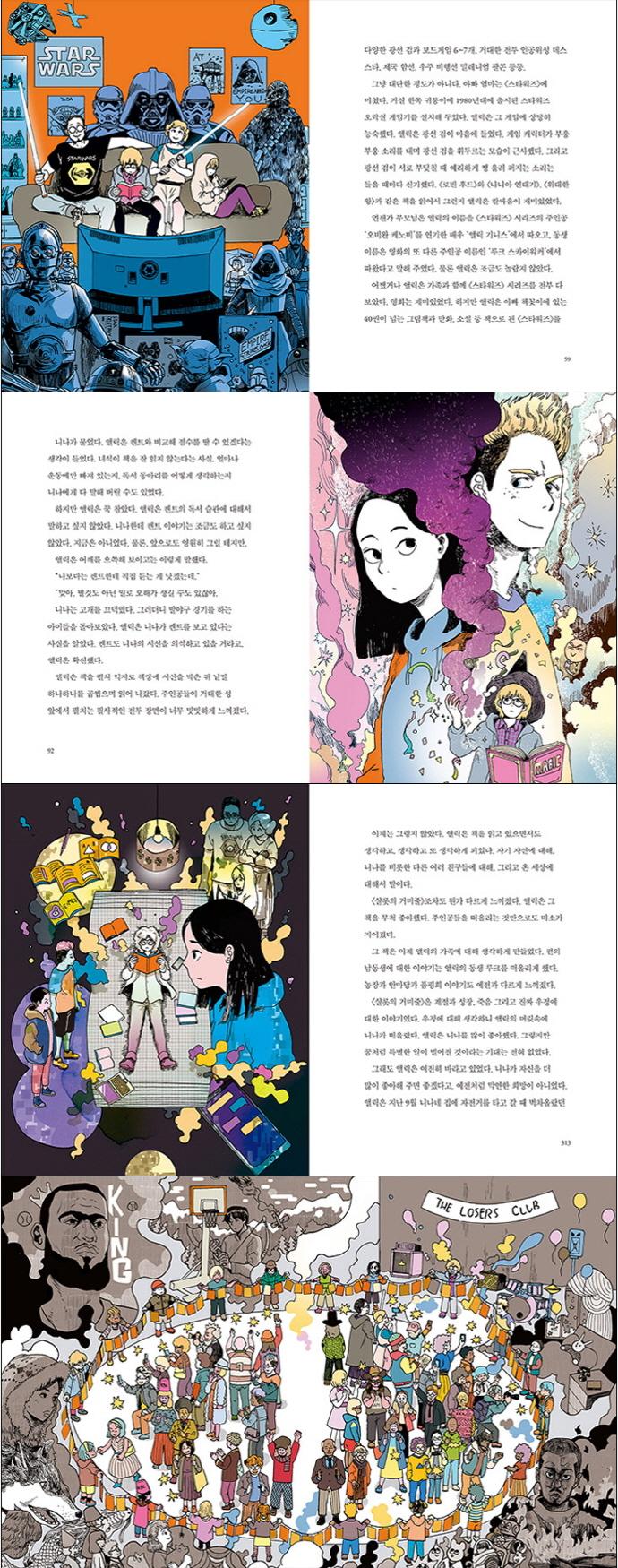 루저 클럽(웅진 책마을 98) 도서 상세이미지