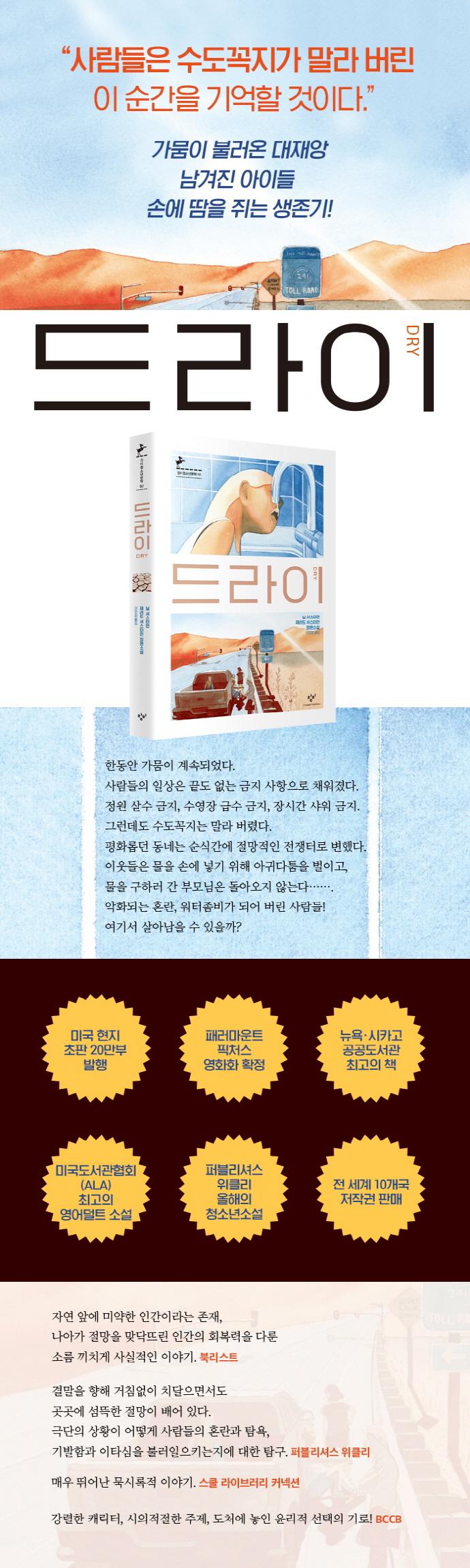 드라이(창비청소년문학 92) 도서 상세이미지