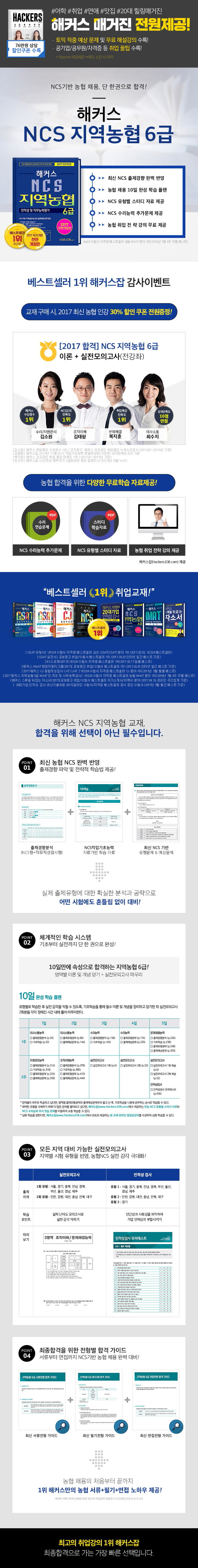 NCS 지역농협 6급 인적성 및 직무능력평가(2017)(해커스)(전면개정판) 도서 상세이미지
