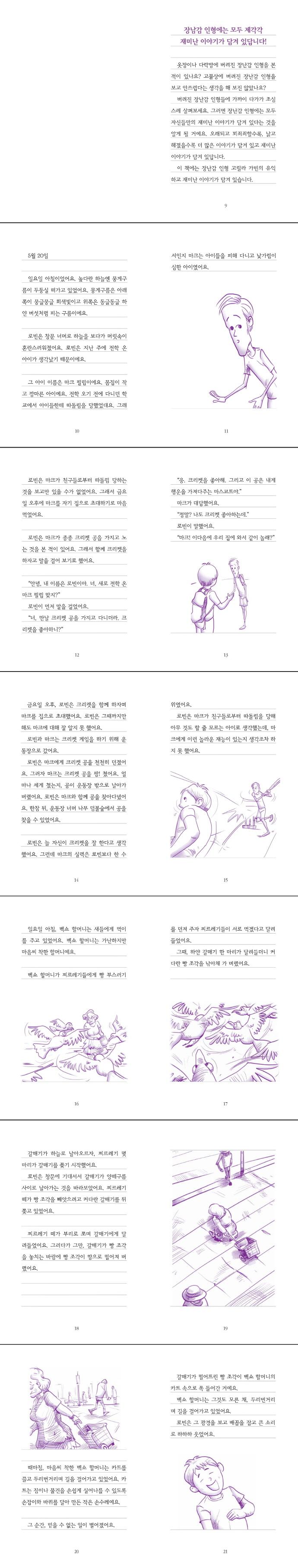 로빈과 장난감 인형들의 비밀 이야기. 1: 따돌림 당한 고릴라 가빈(솔과 같이 푸른 동화 1) 도서 상세이미지