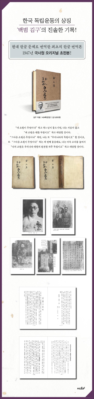 백범일지(초판본)(1947년 오리지널 초판본 표지디자인) 도서 상세이미지