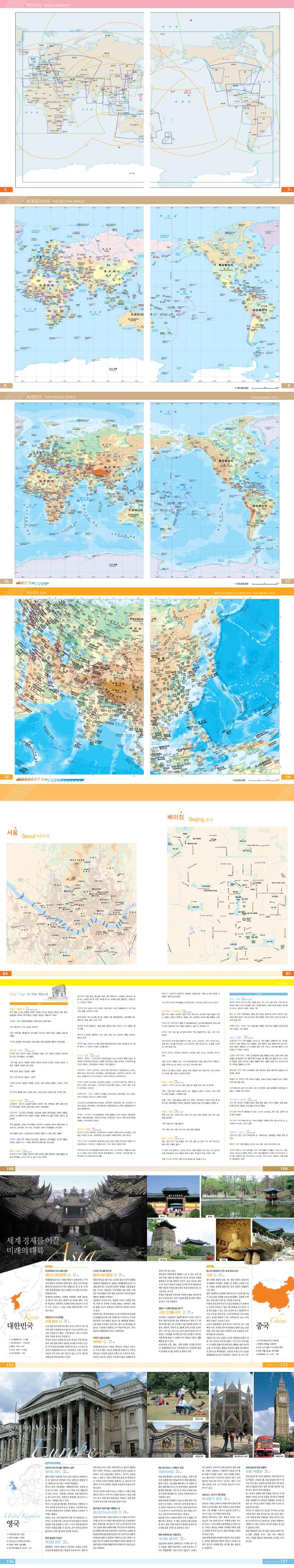 세계지도(글로벌 감각을 익히는)(개정판) 도서 상세이미지