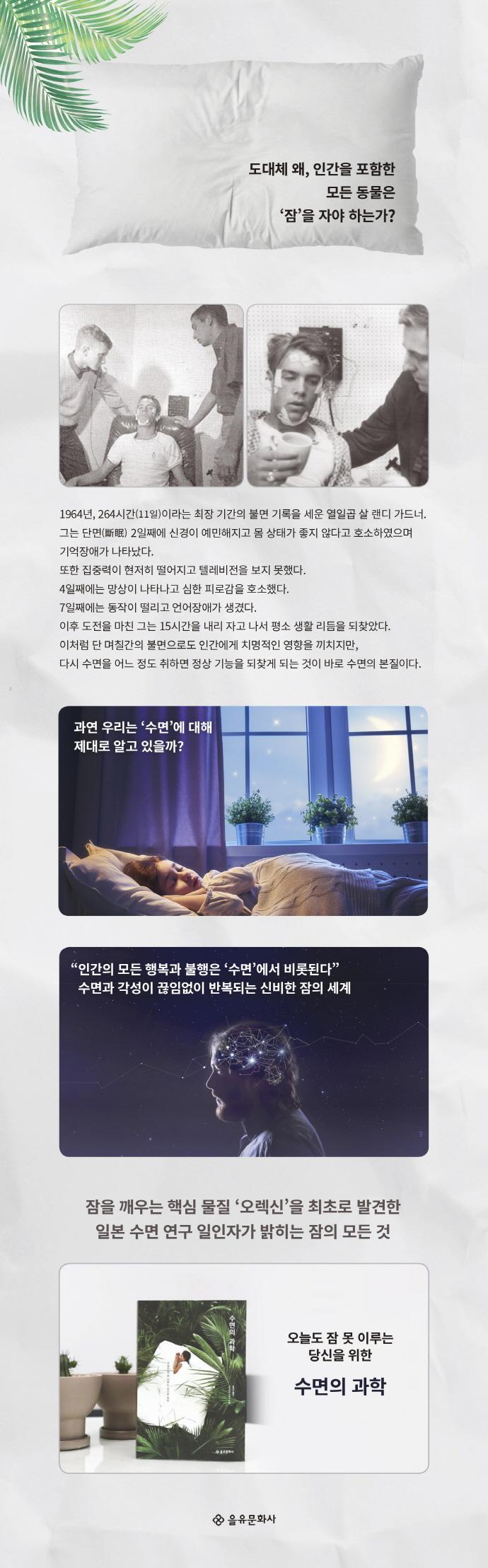 수면의 과학 도서 상세이미지