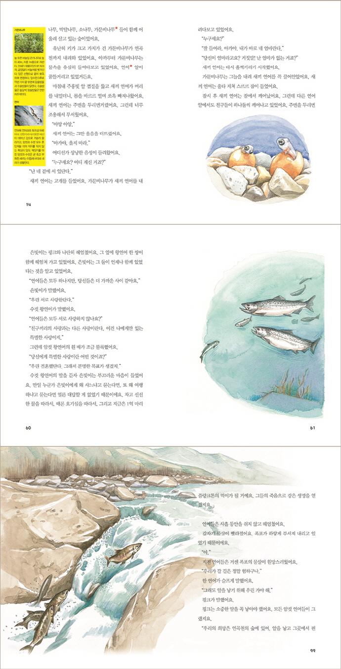 숲이 된 연어(진짜 진짜 공부돼요 5) 도서 상세이미지