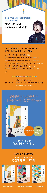 김진애의 도시 이야기(김진애의 도시 3부작) 도서 상세이미지