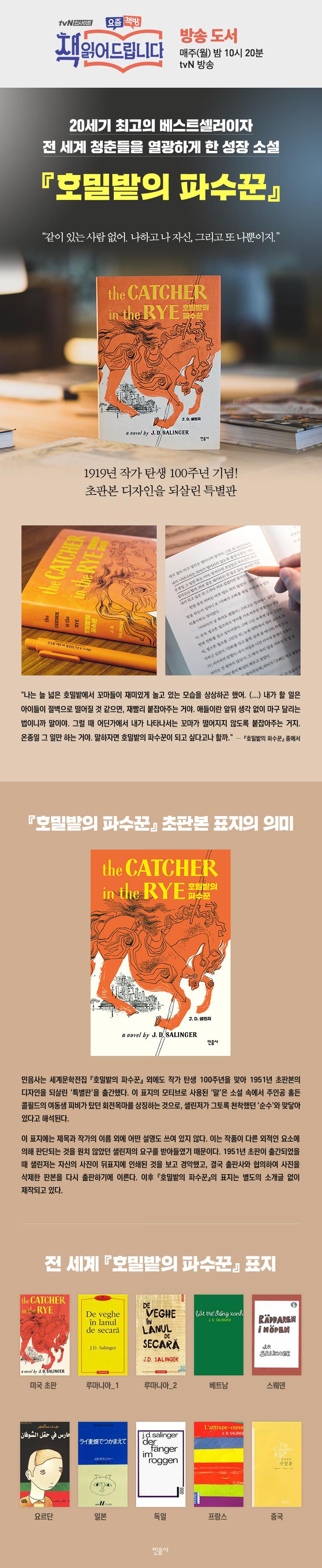 호밀밭의 파수꾼(양장본 HardCover) 도서 상세이미지