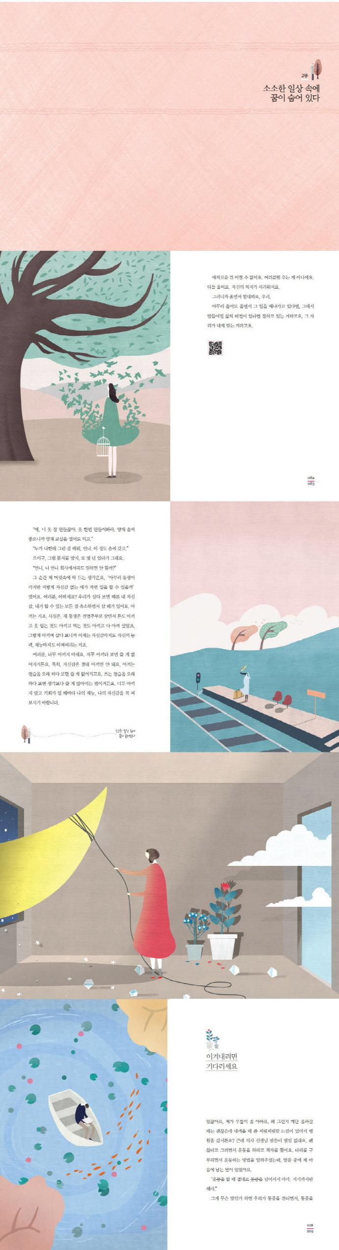 김미경의 인생미답(양장본 HardCover) 도서 상세이미지