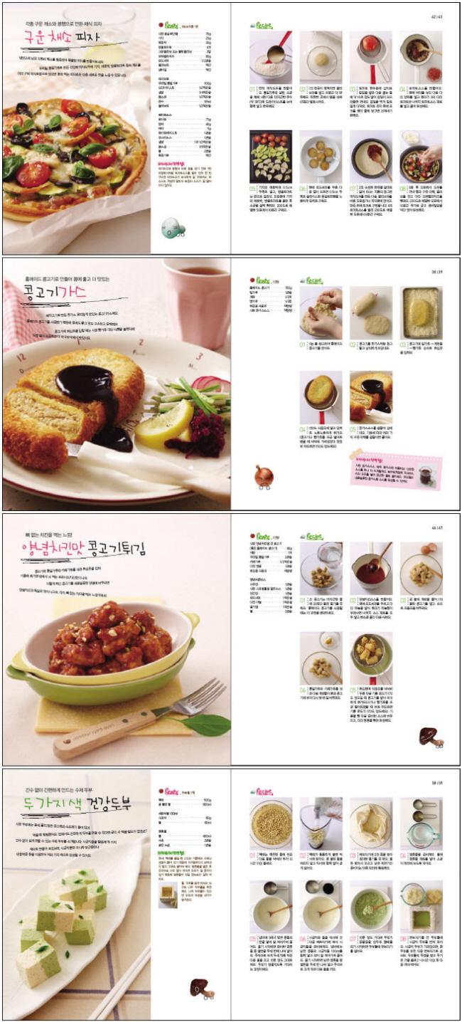 참 맛있는 채식요리 만들기 도서 상세이미지