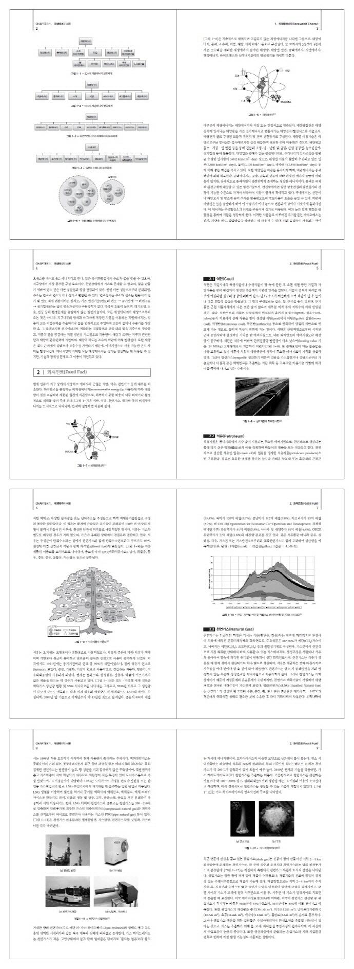 신재생에너지(2판) 도서 상세이미지