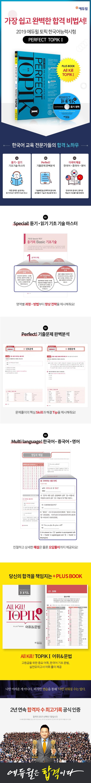 토픽 한국어능력시험 PERFECT TOPIK 1 (2019)(에듀윌)(개정판)(CD1장포함) 도서 상세이미지