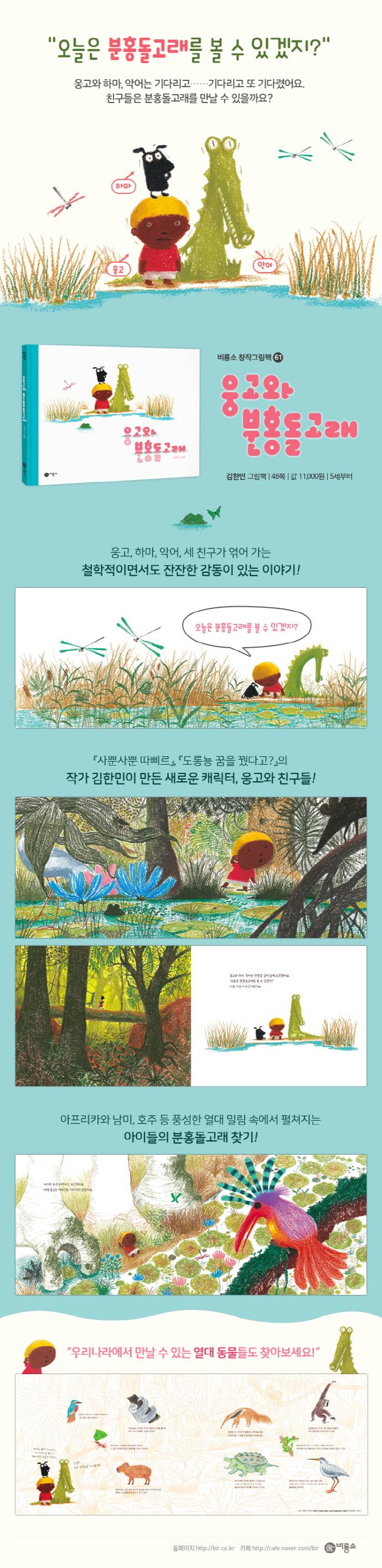 웅고와 분홍돌고래(비룡소 창작그림책 61)(양장본 HardCover) 도서 상세이미지
