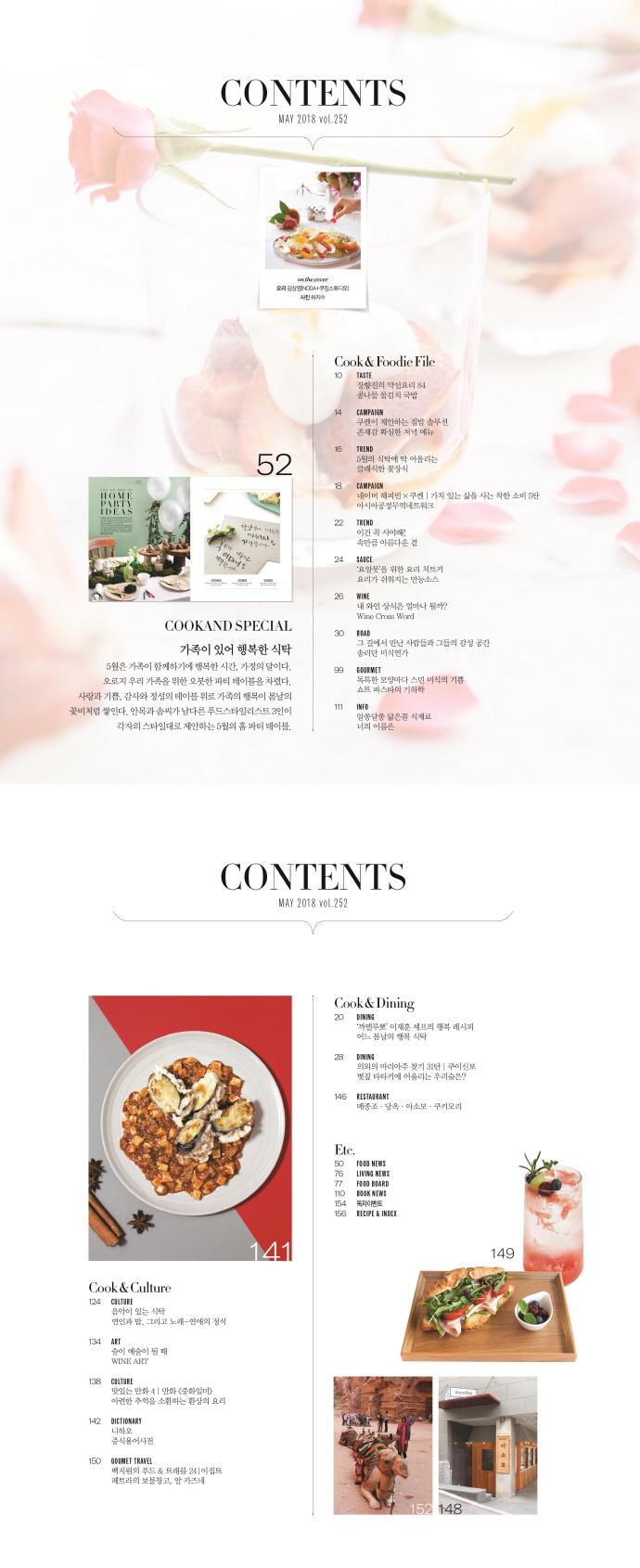 쿠켄(2018년 5월호) 도서 상세이미지