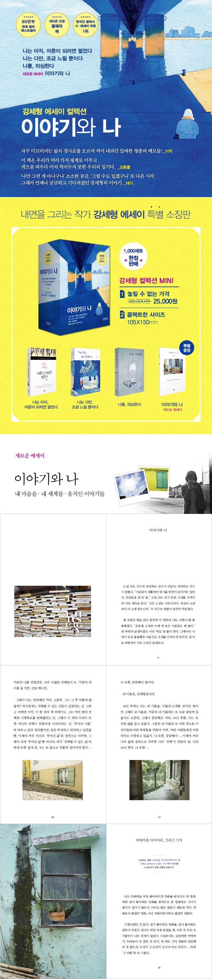 이야기와 나 세트(전4권) 도서 상세이미지