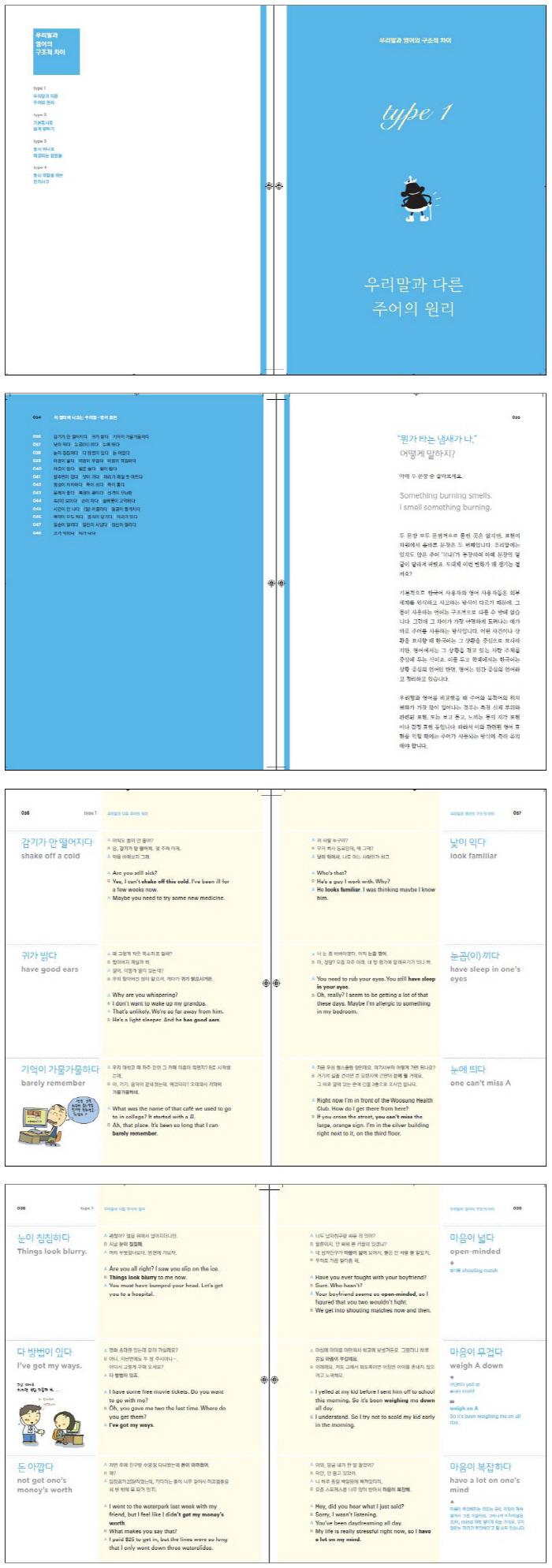 당신이 궁금한 우리말 잉글리쉬: 일상표현(CD1장포함) 도서 상세이미지
