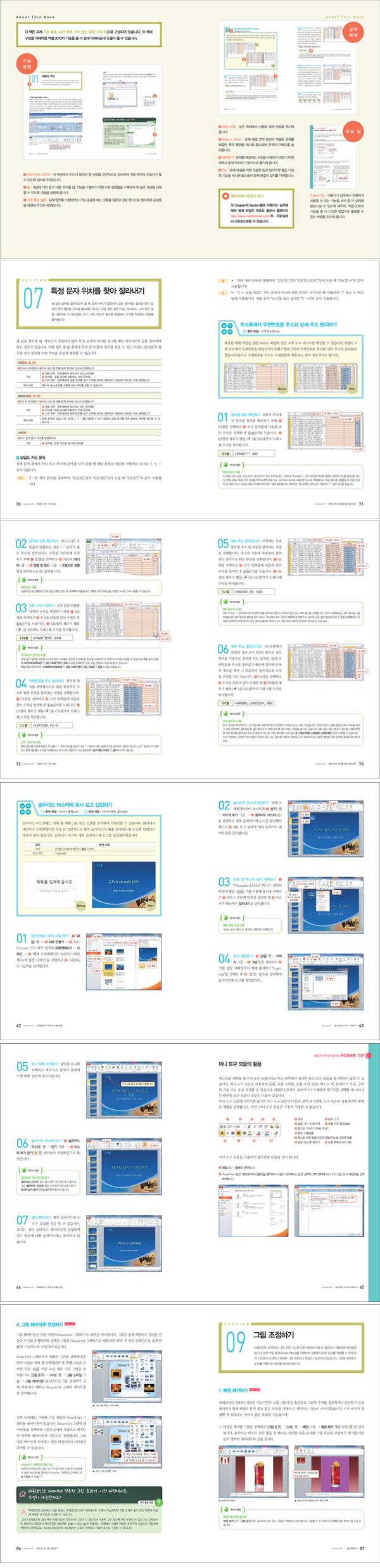 엑셀 파워포인트 2010(내 업무 반으로 줄이는)(업무 반 시리즈 3) 도서 상세이미지
