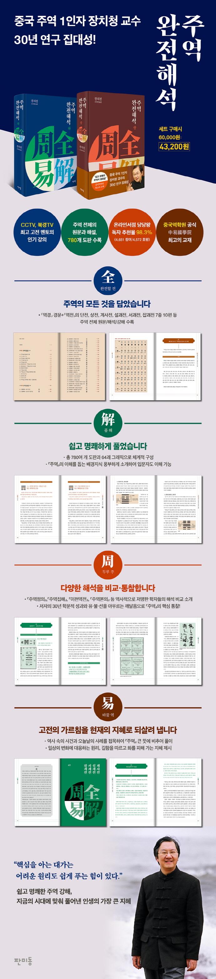 주역 완전해석 세트(양장본 HardCover)(전2권) 도서 상세이미지