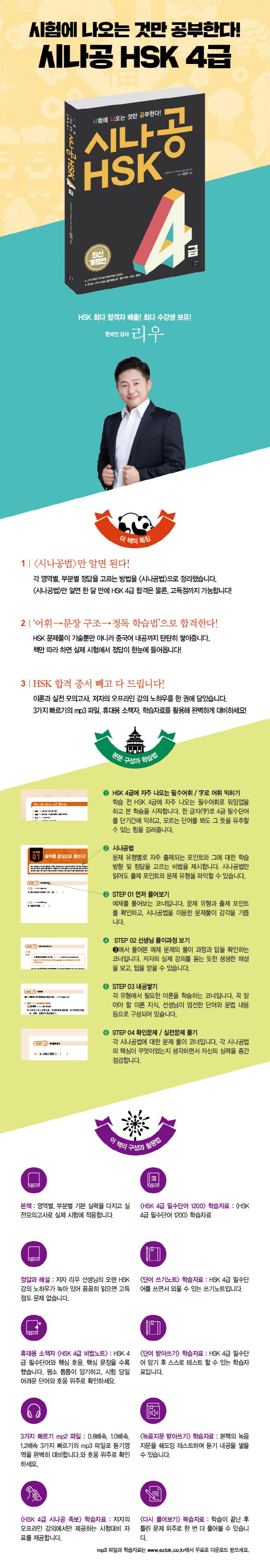 시나공 HSK 4급(개정판) 도서 상세이미지