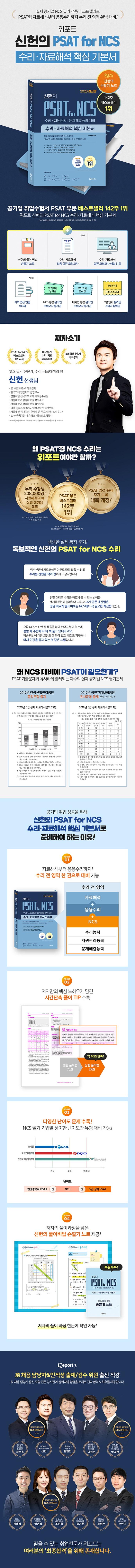 신헌의 PSAT for NCS 수리·자료해석 핵심 기본서(위포트) 도서 상세이미지